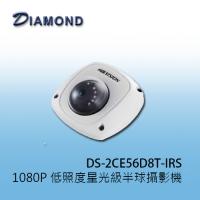 DS-2CE56D8T-IRS 1080P 低照度星光級半球攝影機