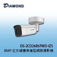 DS-2CD2685FWD-IZS  8MP 紅外線變焦槍型網路攝影機