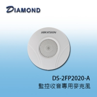 DS-2FP2020-A 監控收音專用麥克風