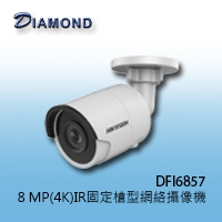 DFI6857 8 MP(4K)IR固定槍型網絡攝像機