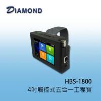 HBS-1800 4吋觸控式五合一工程寶