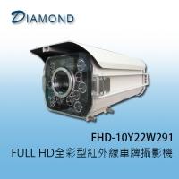 FHD-10Y22W291  FULL HD全彩型紅外線車牌攝影機