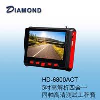 HD-6800ACT 5吋高解析四合一同軸高清測試工程寶
