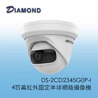 DS-2CD2345G0P-I 4MP紅外固定半球網絡攝像機