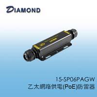 15-SP06PAGW 10G Base-T乙太網路供電(PoE)防雷器