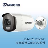 DS-2CE12DFT-F 海康200萬全彩管型攝影機
