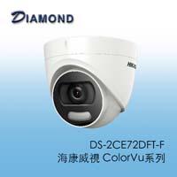 DS-2CE72DFT-F 海康200萬全彩半球型攝影機
