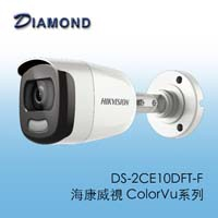 DS-2CE10DFT-F  海康200萬全彩小管型攝影機