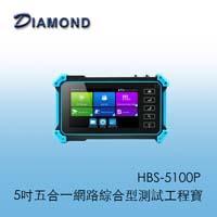 HBS-5100P 5吋五合一網路綜合型測試工程寶