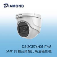 DS-2CE76H0T-ITMFS 5MP 同軸音頻類比高清攝影機