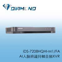 iDS-7208HQHI-M1-FA AI人臉辨識同軸音頻XVR