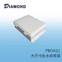 PBOX(L) 大尺寸防水收容箱