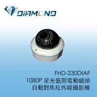 FHD-230DIAF 1080P 星光低照電動鏡頭/自動對焦紅外線攝影機
