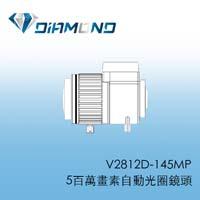 V2812D-145MP 5百萬畫素自動光圈鏡頭