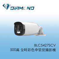 BLC5427SCV 500萬 全時彩色中管型攝影機