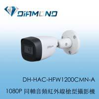 DH-HAC-HFW1200CMN-A 大華1080P 同軸音頻紅外線槍型攝影機