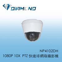 NP4102DH 1080P 10X  PTZ 快速球網路攝影機