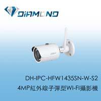 DH-IPC-HFW1435SN-W-S2 大華 4MP紅外線子彈型WI-FI攝影機
