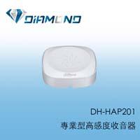 DH-HAP201 專業型高感度收音器