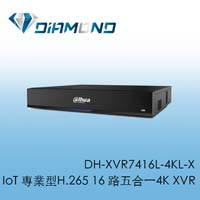 DH-XVR7416L-4KL-X 大華IoT 專業型H.265 16 路五合一4K XVR