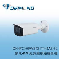 DH-IPC-HFW2431TN-ZAS-S2 大華變焦4MP紅外線網路攝影機