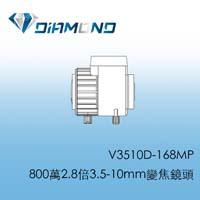 V3510D-168MP 800萬2.8倍3.5-10mm變焦鏡頭
