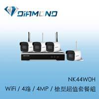 NK44W0H WiFi / 4路 / 4MP / 槍型超值套餐組(內含1T硬碟)
