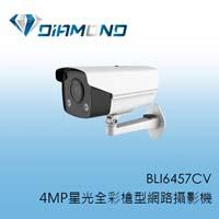 BLI6457CV BENELINK 4MP星光全彩槍型網路攝影機