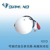 101D 可調式收音麥克風-高爾夫球型