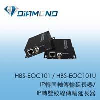 HBS-EOC101/HBS-EOC101U IP轉同軸傳輸延長器/IP轉雙絞線傳輸延長器