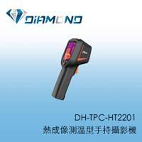 DH-TPC-HT2201 大華Dahua 熱成像測溫型手持攝影機