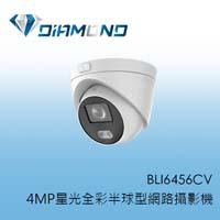 BLI6456CV BENELINK 4MP星光全彩半球型網路攝影機