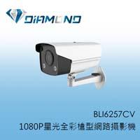 BLI6257CV BENELINK 1080P星光全彩槍型網路攝影機