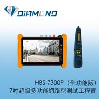 HBS-7300P 7吋超級多功能網路型全功能款測試工程寶
