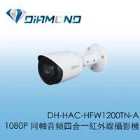 DH-HAC-HFW1200TN-A 1080P 大華 同軸音頻四合一紅外線攝影機