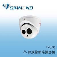 T9078 3S 熱成像網路攝影機