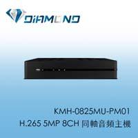 KMH-0825MU-PM01 可取 H.265 5MP 8CH 同軸音頻主機