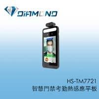 HS-TM7721 昇銳 智慧門禁考勤熱感應平板
