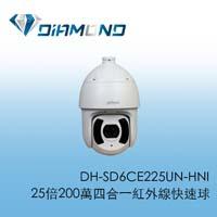 DH-SD6CE225UN-HNI 大華 25倍200萬四合一紅外線快速球