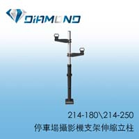 214-180&214-250 停車場攝影機支架伸縮立柱
