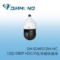 DH-SD49212IN-HC 大華12倍1080P HDCVI紅外線快速球