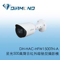 DH-HAC-HFW1500TN-A 大華星光500萬聲音紅外線槍型攝影機