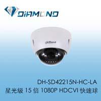 DH-SD42215N-HC-LA 星光級 15 倍 1080P HDCVI 快速球