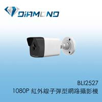 BLI2527 1080P 紅外線子彈型網路攝影機