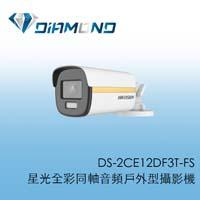 DS-2CE12DF3T-FS 1080P 星光全彩同軸音頻戶外型攝影機