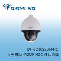 DH-SD60225IN-HC 星光級25 倍1080P HDCVI 快速球