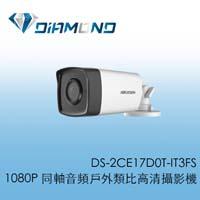 DS-2CE17D0T-IT3FS 海康威視 1080P 同軸音頻 戶外類比高清攝影機