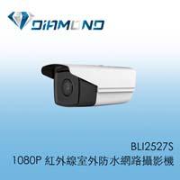 BLI2527S 1080P 紅外線室外防水網路攝影機
