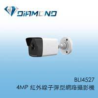 BLI4527 4MP 紅外線子彈型網路攝影機