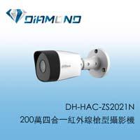 DH-HAC-ZS2021N 大華200萬四合一紅外線槍型攝影機